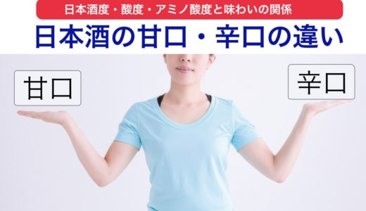 日本酒の甘口・辛口の違いとは?|日本酒度・酸度・アミノ酸度と味わいの関係
