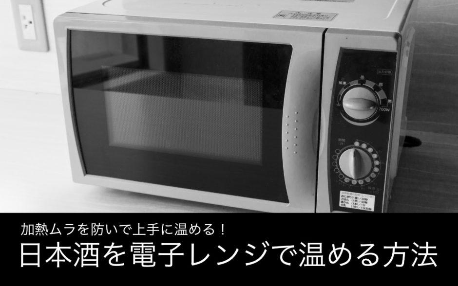 日本酒を温める電子レンジ
