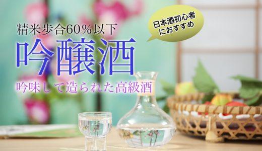 吟醸酒とはどんな日本酒?|吟醸酒と大吟醸酒の違いとともに詳しく解説します!