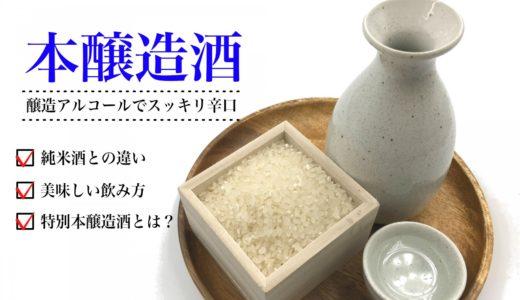 本醸造酒とはどんな日本酒?|純米酒との違いや美味しい飲み方をご紹介