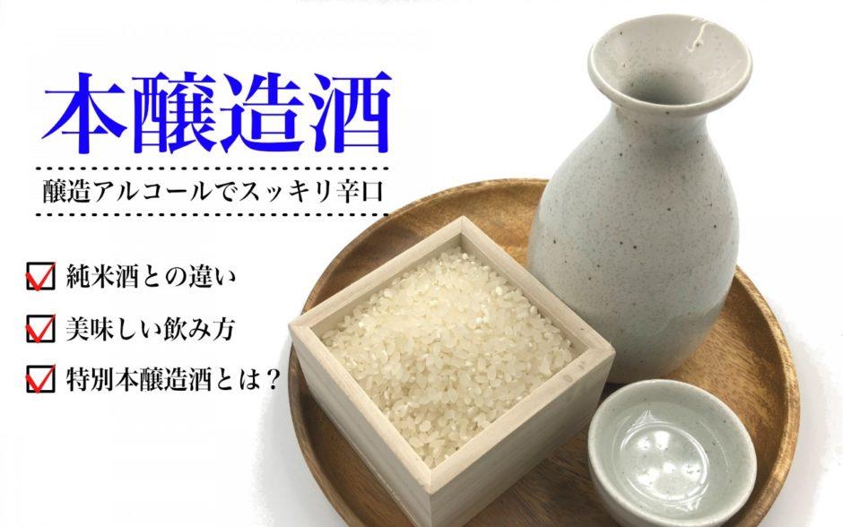お米で作った日本酒