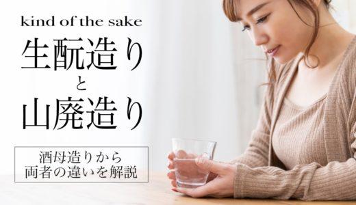 生酛造りと山廃造りの違いとは? 日本酒の酒母造りから両者の違いを解説