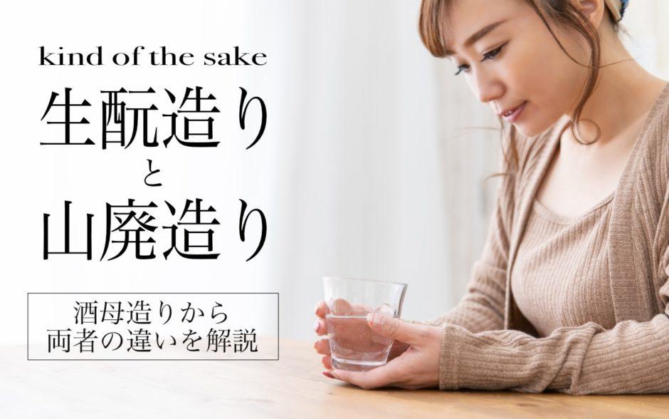 酒を見つめる女性
