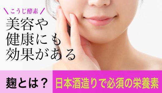 麹(こうじ)とは?|日本酒造りにおける麹の役割を分かりやすく解説します!