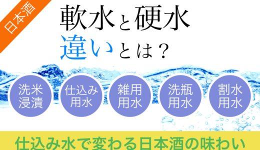 軟水と硬水の違い|仕込み水で日本酒の味わいはどう変わる?