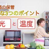 日本酒を冷蔵庫で保管する女性