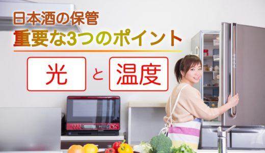 日本酒の保管で重要な3つのポイント|気を付けたい「光」と「温度」の管理
