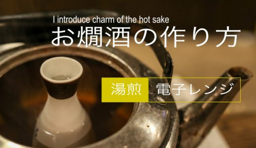 お燗酒の作り方|湯煎と電子レンジによる日本酒の温め方のコツとは?