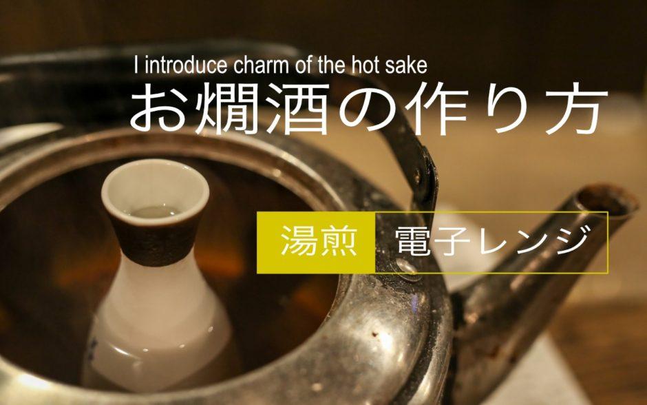 お燗酒(湯煎)