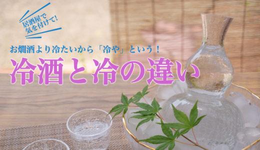 「冷酒」と「冷や」の違いとは? 冷酒は冷蔵庫の普及によって広まった近代の飲み方