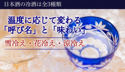 【日本酒の冷酒】全3種類をご紹介|冷酒の「呼び名」「味わい」は温度によって変わる
