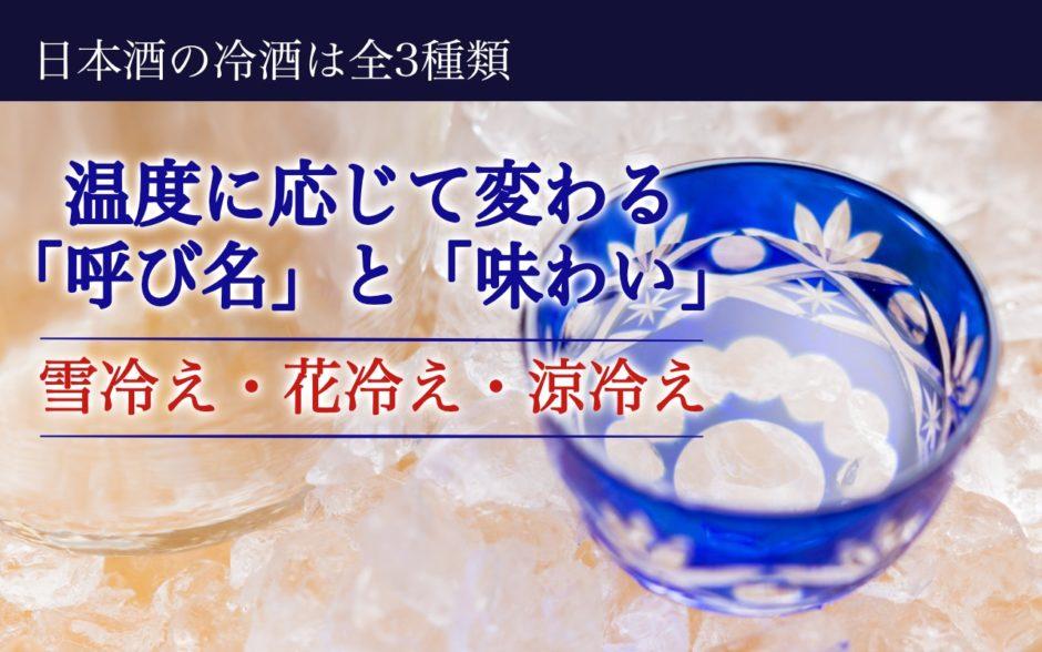 冷やした日本酒