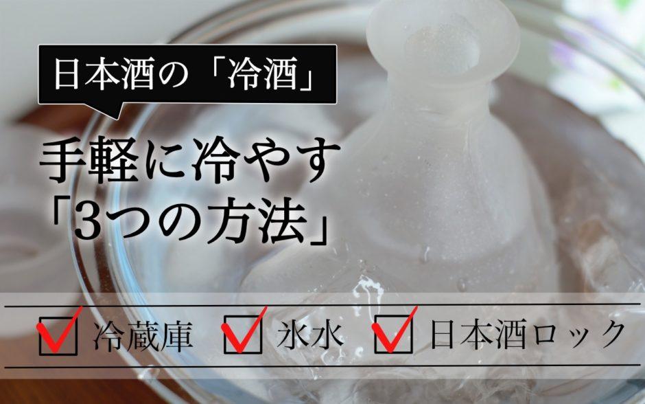 冷酒を氷水で作る