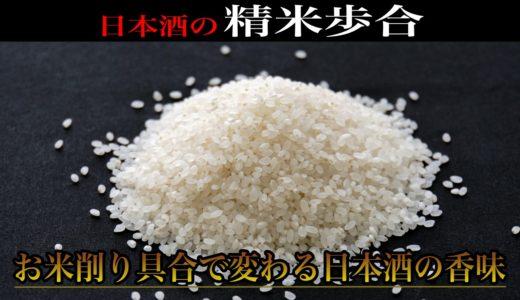 精米歩合とはお米の削り具合を示す指標|精米歩合で変わる日本酒の味わいとは?