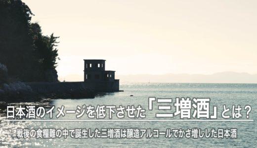 日本酒のイメージを低下させた「三増酒」とは?|三増酒が誕生した背景と現状