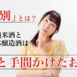 日本酒の種類で疑問に思う女性