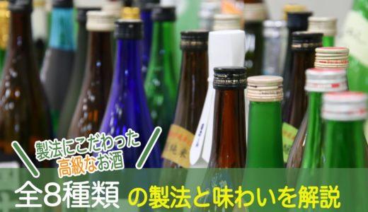 日本酒の特定名称酒とは?|8種類の製法や味わいの違いを徹底解説!