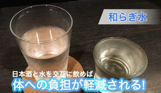 和らぎ水を交互に飲む