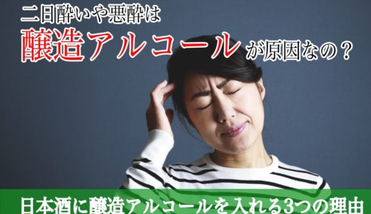 二日酔いや悪酔いは醸造アルコールが原因?|日本酒に醸造アルコールを入れる3つの理由