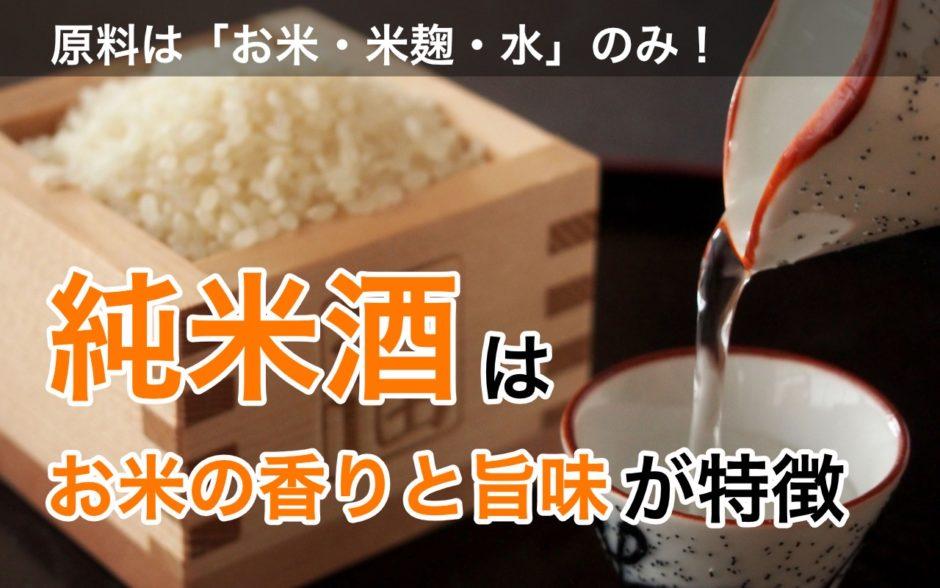 純米酒は「米・米麹・水」が原料
