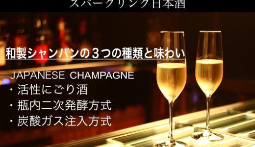 スパークリング日本酒とは?|和製シャンパンの3つの種類と味わいについて