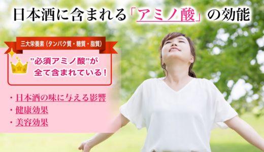 日本酒に含まれるアミノ酸の効能|香味や健康・美容効果を詳しく解説