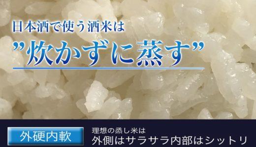 日本酒で使う酒米は炊かずに蒸す!|麹・酒母・醪で使う蒸し米は外硬内軟が基本