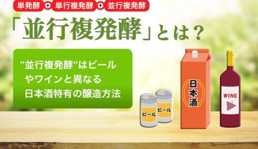並行複発酵とは?|並行複発酵はビールやワインと異なる日本酒特有の醸造方法