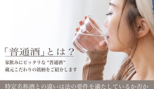 日本酒の普通酒とはどんなお酒?|安くておいしい普通酒は家飲みにピッタリ