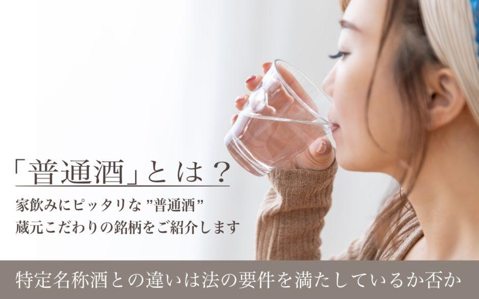 普通酒を飲む女性