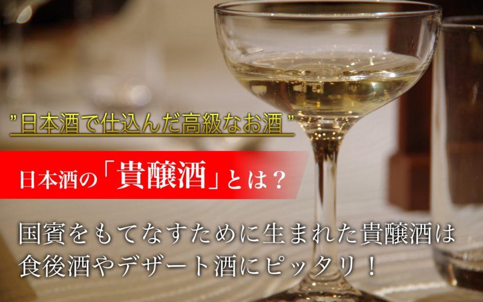 グラスに注がれた貴醸酒