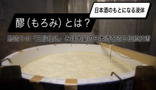 醪(もろみ)とは?|三段仕込みは多量の日本酒を造る伝統技術
