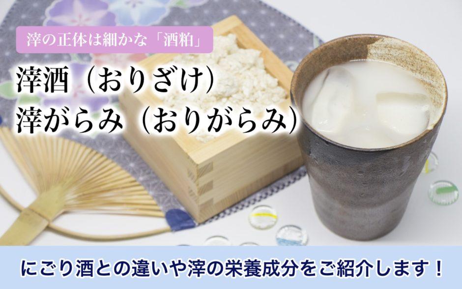 滓酒と精米された酒米