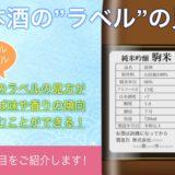 日本酒の裏ラベル