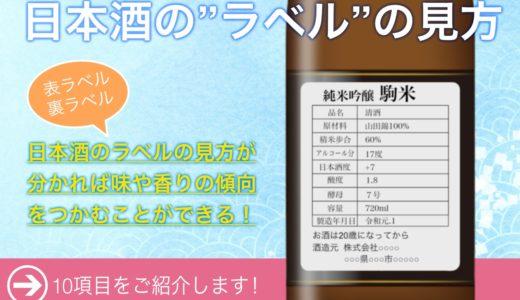 日本酒のラベルの見方|ラベルはあなた好みの1本を選ぶヒントがある!