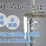 無色透明な日本酒