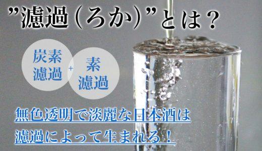 濾過(ろか)とは?|日本酒の無色透明で淡麗な味わいは濾過により生まれる