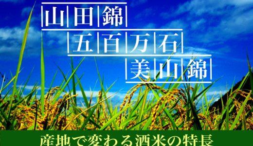 【山田錦・五百万石・美山錦】は日本酒の風味が違う!|生産地で変わる酒米の特徴とは?