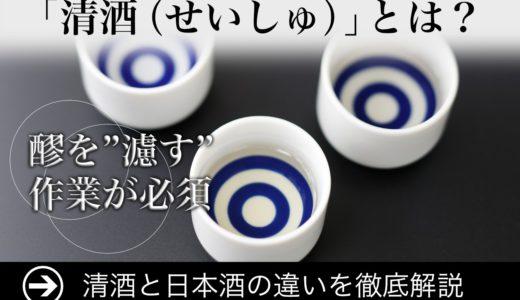 清酒(せいしゅ)とは?|清酒の定義から日本酒との違いまで解説します!