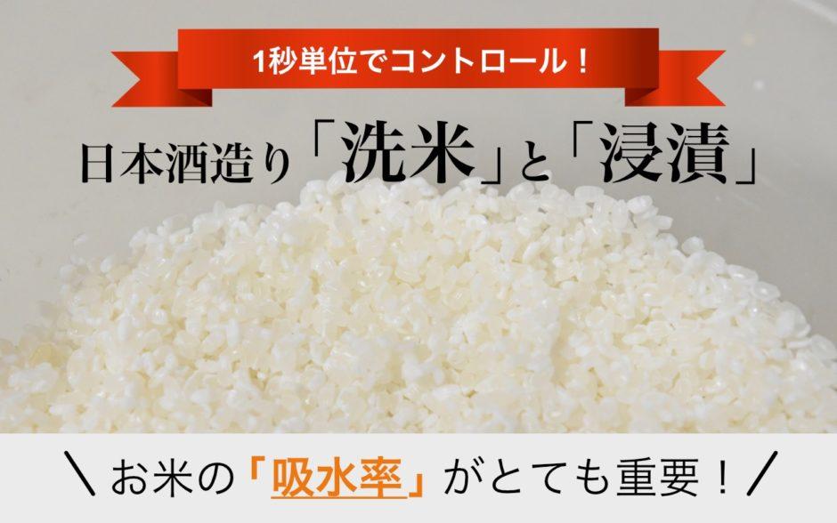 洗米したお米