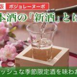 新酒は日本版ボジョレーヌーボー