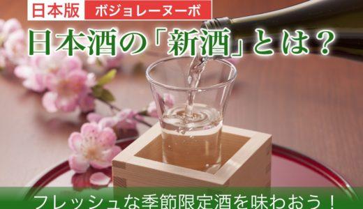 【日本酒の新酒】販売時期は12月から3月|フレッシュな季節限定酒を味わおう!