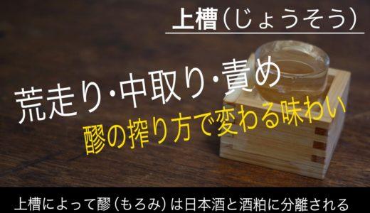 上槽(じょうそう)とは?|搾り方(荒走り・中取り・責め)で変わる日本酒の味わい