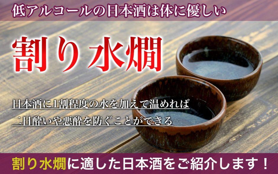 日本酒に水を加えた割り水燗