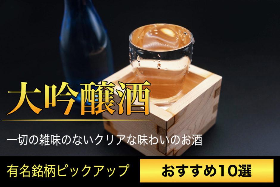 大吟醸酒おすすめ10選