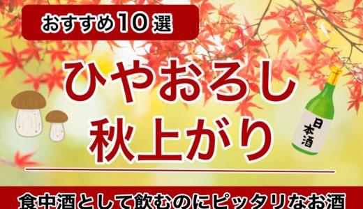 【ひやおろしおすすめ10選】秋に旬を迎える旨味たっぷりな日本酒を厳選紹介