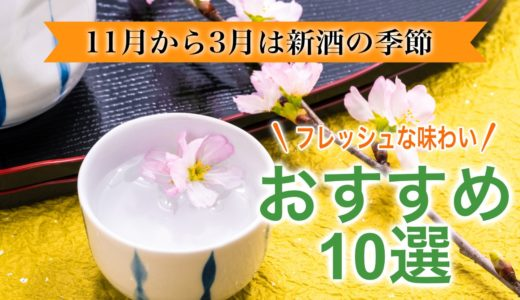 【新酒おすすめ10選】しぼりたての日本酒が味わえる季節限定のお酒をご紹介