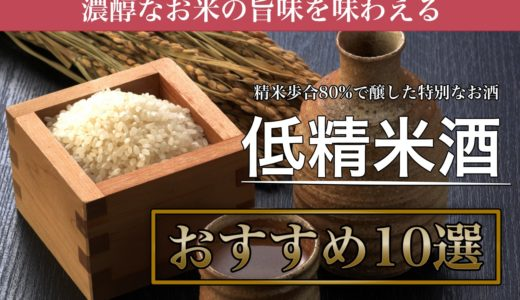 【低精米酒おすすめ10選】濃醇なお米の旨味を味わえる銘柄を10本ご紹介