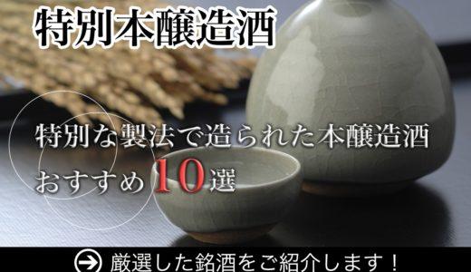 【特別本醸造酒おすすめ10選】料理との相性が良いスッキリ辛口な銘柄をご紹介!