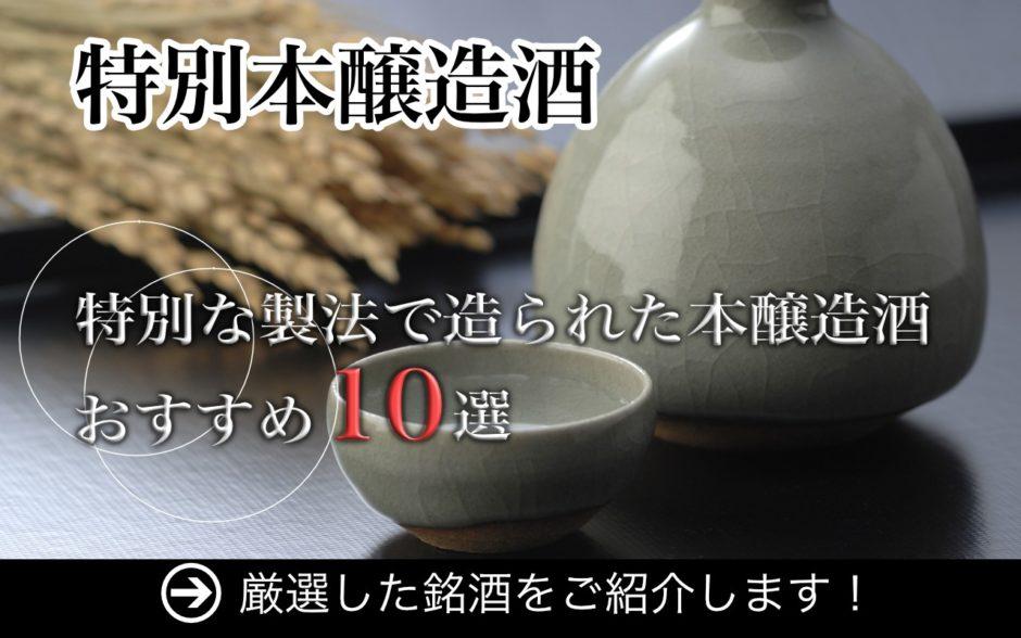 特別本醸造酒おすすめ10選